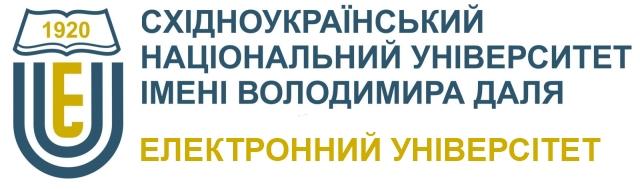 Електронний університет СНУ ім. В. Даля